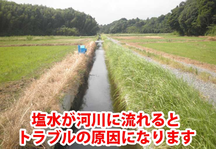 塩水が河川に流れるとトラブルの原因になります