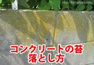 コンクリート苔落とし方