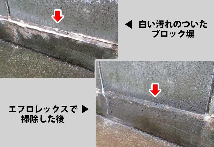ブロック塀のエフロ除去の例