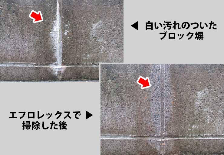 ブロック塀のエフロ除去