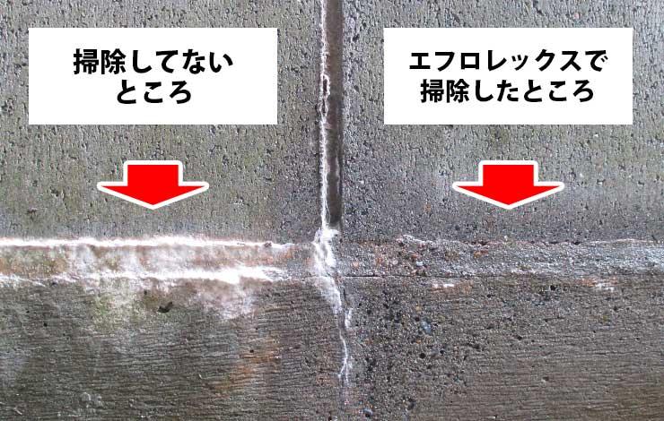 ブロック塀のエフロ除去 比較