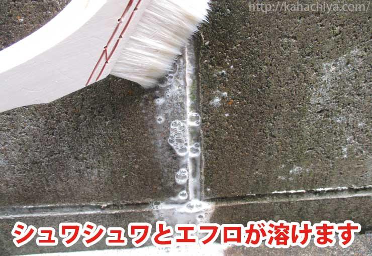 エフロが泡を立てて溶けます