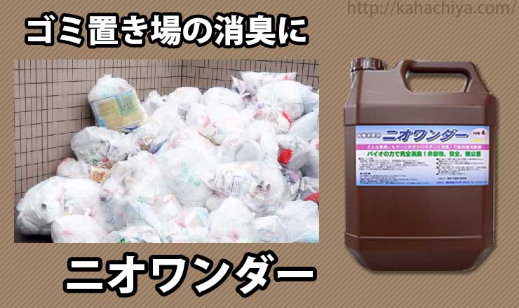 ゴミ置き場の消臭にニオワンダー