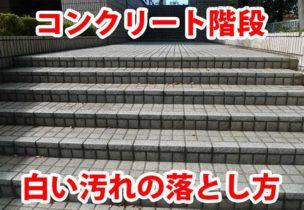 コンクリート階段 白い汚れ