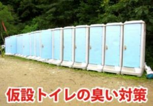 仮設トイレの臭い対策