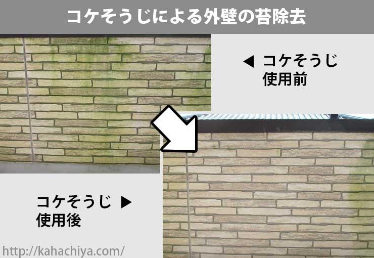 コケそうじの使い方 外壁