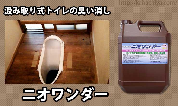 汲み取り式トイレの臭い消し ニオワンダー