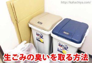 生ごみ汁の臭いを取る方法