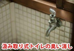汲み取り式トイレの臭い対策に