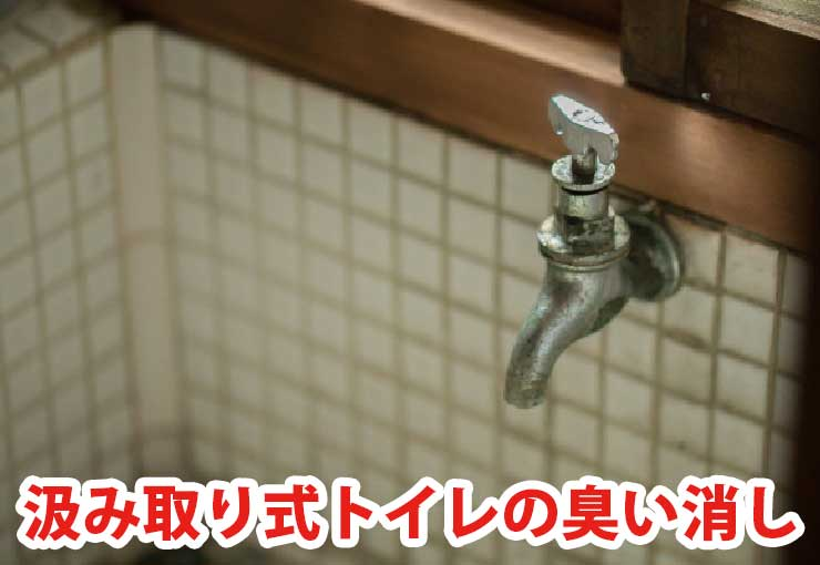 汲み取り式トイレ 臭い取り