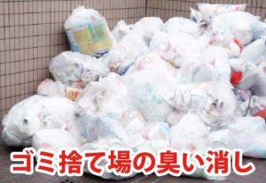 ゴミ捨て場の臭い消しに