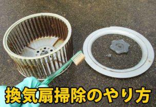 換気扇掃除のやり方