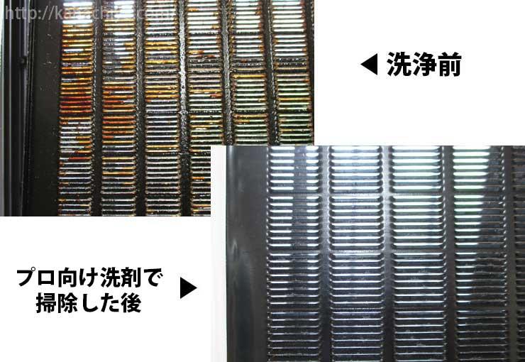 換気扇フィルターの掃除例