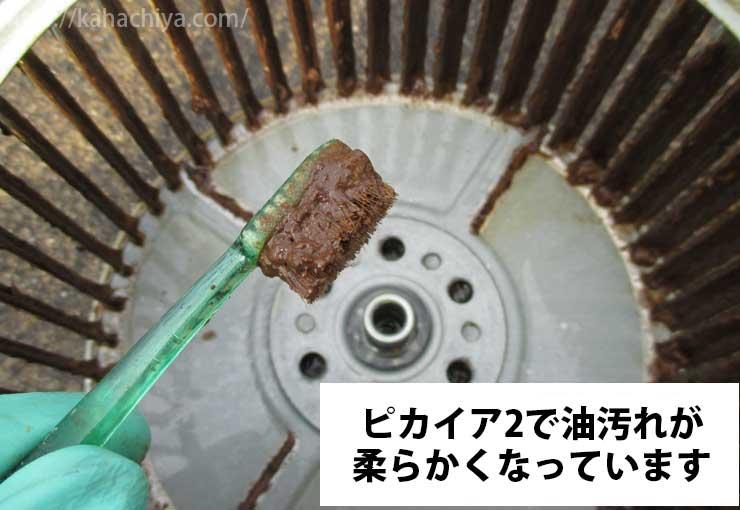 ピカイア2で油汚れが柔らかくなっています
