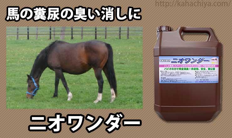 馬の糞尿の臭い消しにはニオワンダー