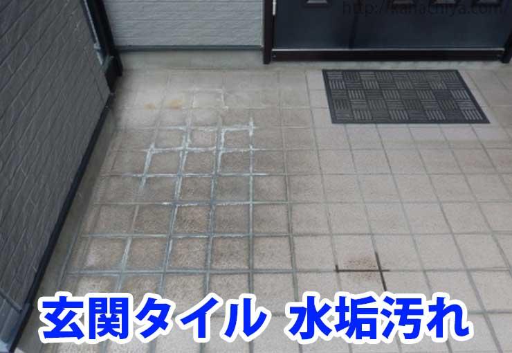 玄関タイル 水垢汚れ
