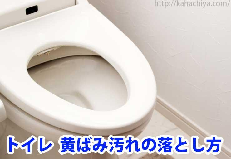 トイレ 黄ばみ汚れ