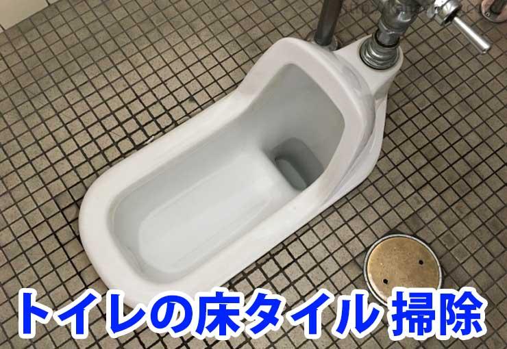 トイレの床タイル 掃除