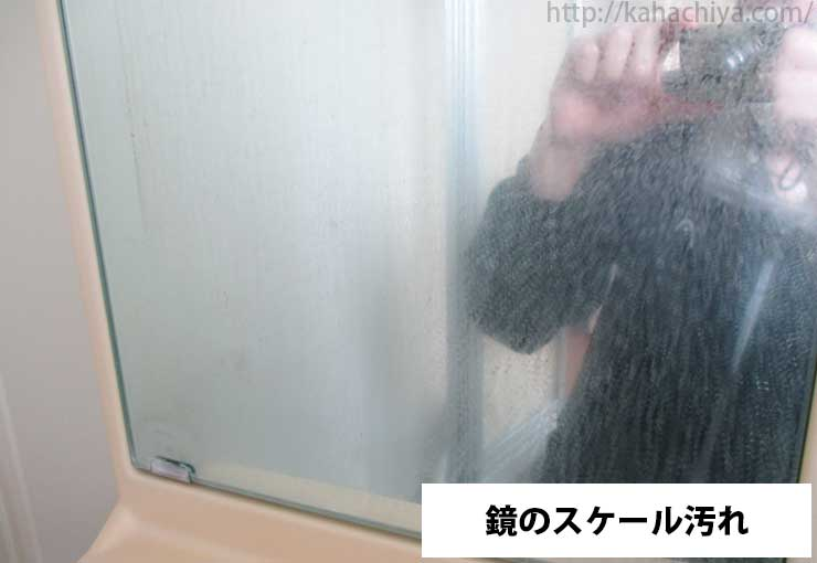 鏡に付くスケール汚れ