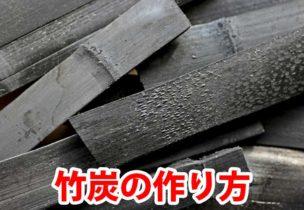 竹炭の作り方