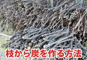 枝から炭を作る方法