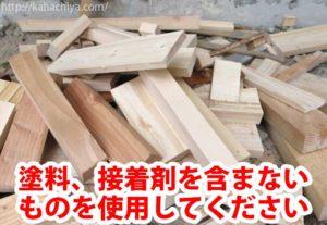 廃材・木材