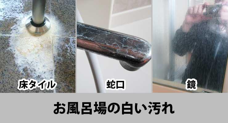 お風呂場の白い汚れ