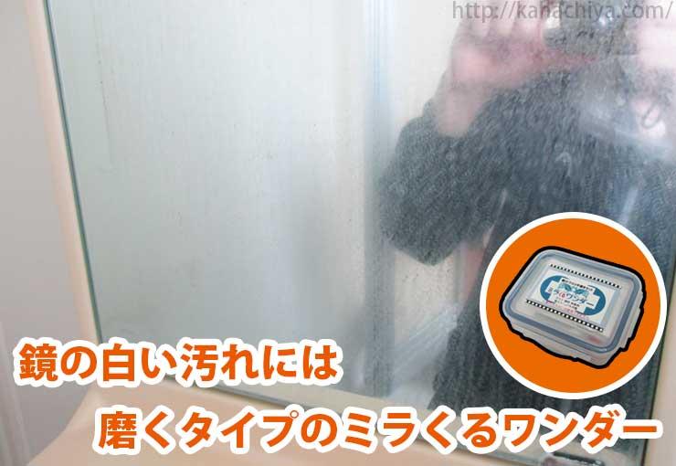 鏡のカルキ汚れの除去方法