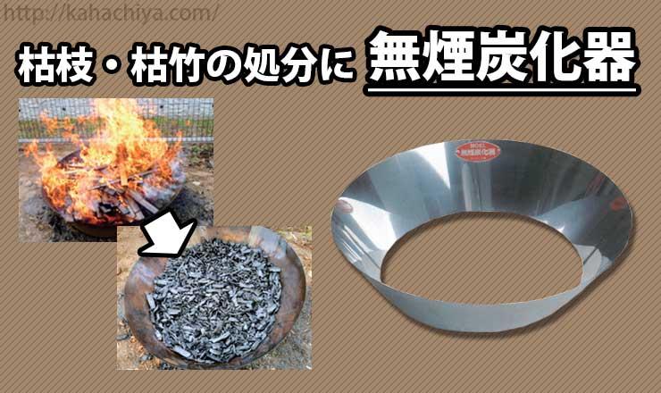 無煙炭化器