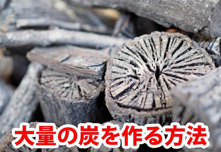 炭を大量に作る方法