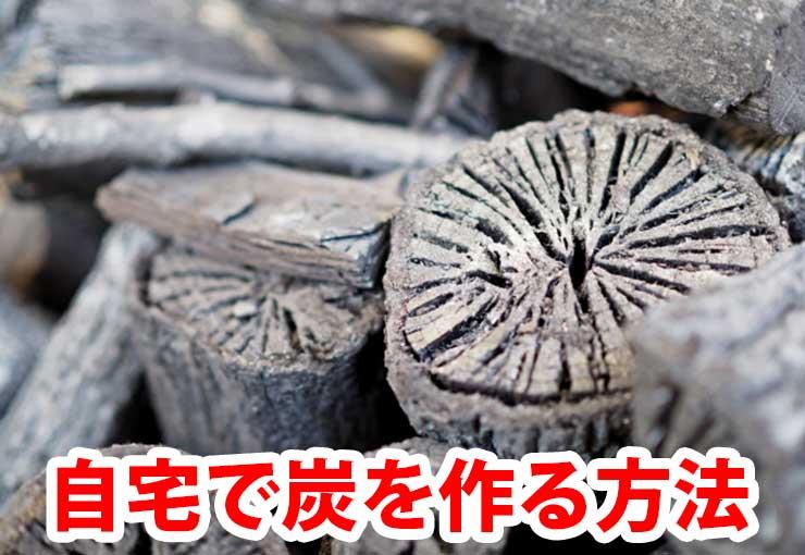 自宅で炭を作る方法