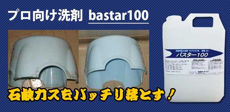 バスター100