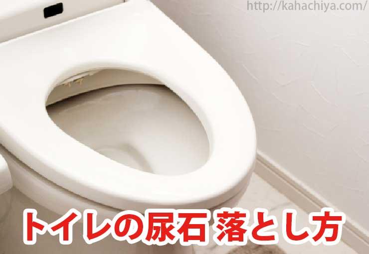 トイレの尿石 落とし方