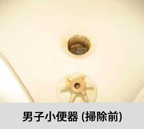 男子用小便器の尿石
