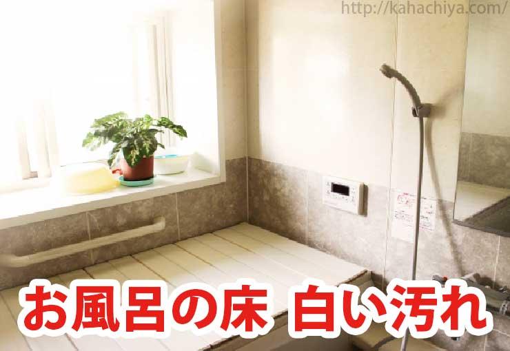 お風呂の床 白い汚れ