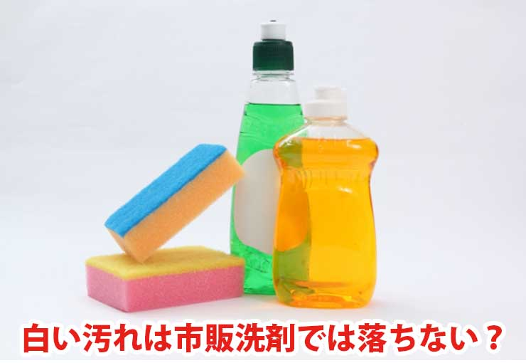 白い汚れは市販の洗剤では落ちない?