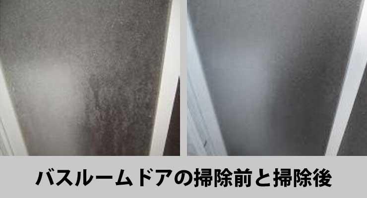 バスルームのドア掃除の様子