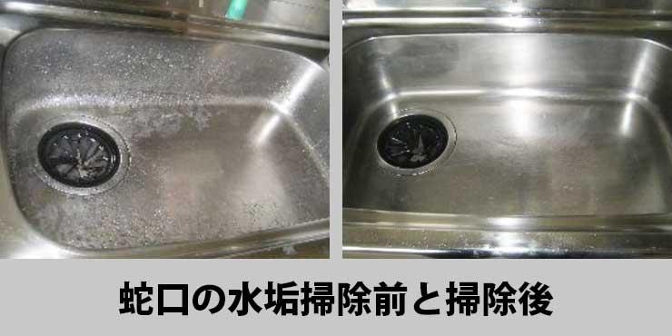 シンクの水垢汚れ掃除の様子
