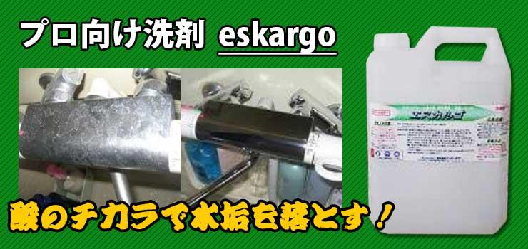 水垢除去剤エスカルゴ