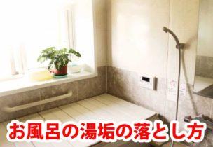 お風呂の湯垢の落とし方