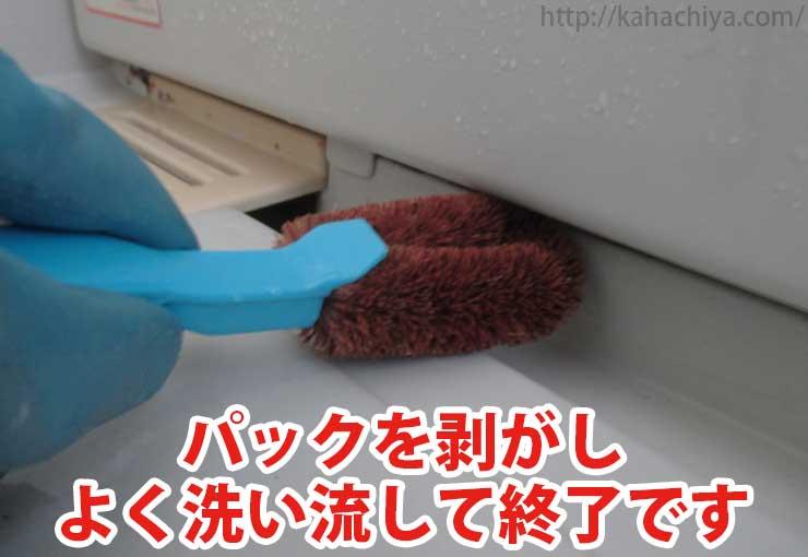 パックを剥がし、よく洗い流します
