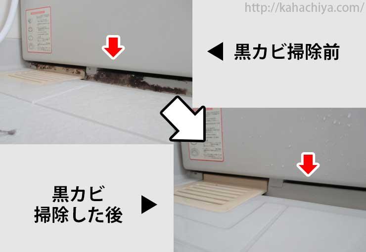 清掃前と清掃後の比較