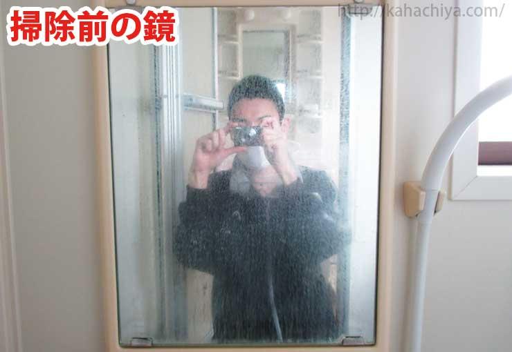 掃除前の鏡
