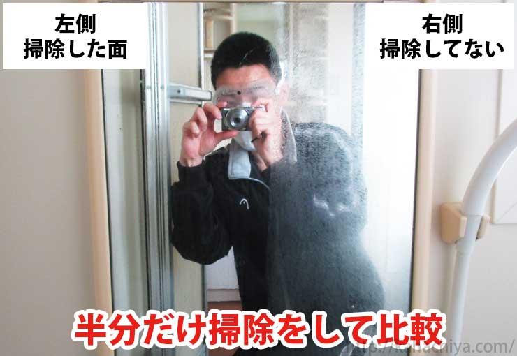 鏡の掃除比較