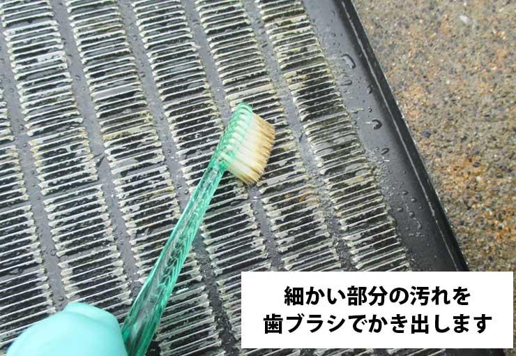歯ブラシで汚れを落とします