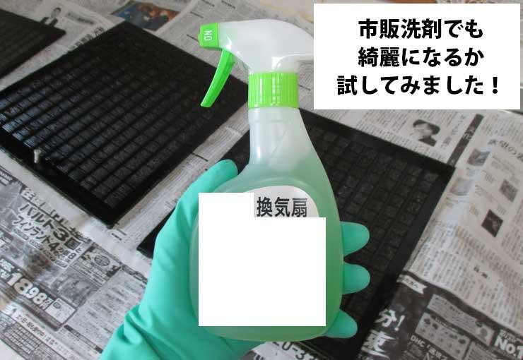 換気扇用の市販洗剤