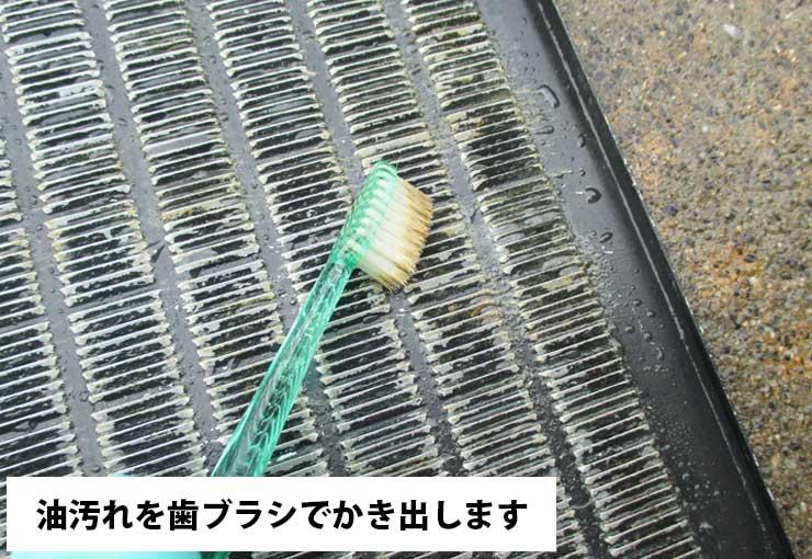油汚れを歯ブラシでかき出します