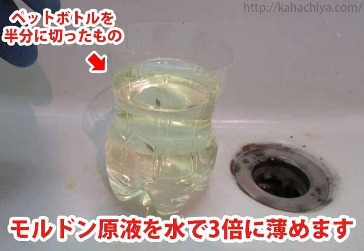 モルドンを水で3倍に薄めます