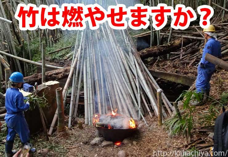 竹は燃やせますか
