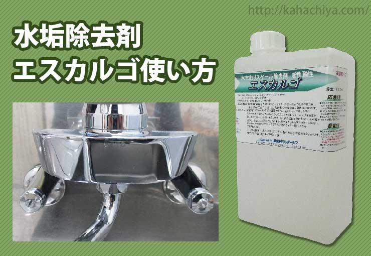 水垢除去剤 エスカルゴ